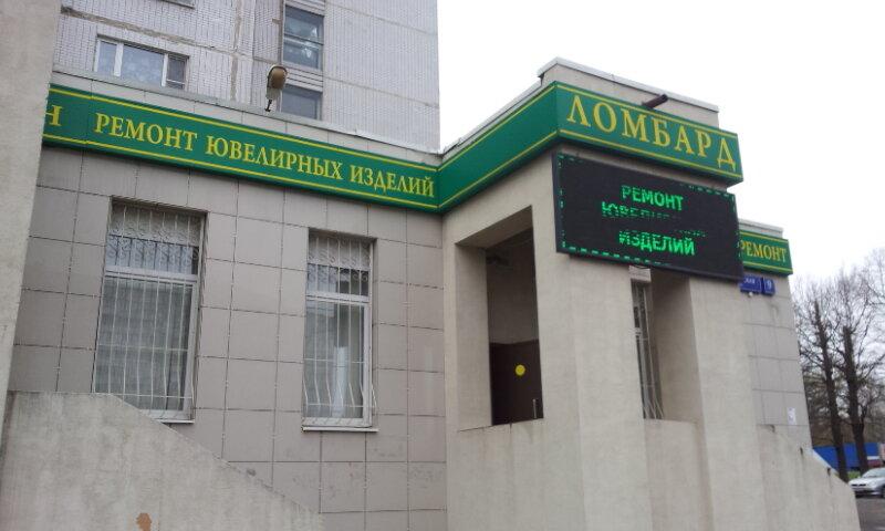 Янтарном проезде работы часы ломбард на tissot часы продать бу