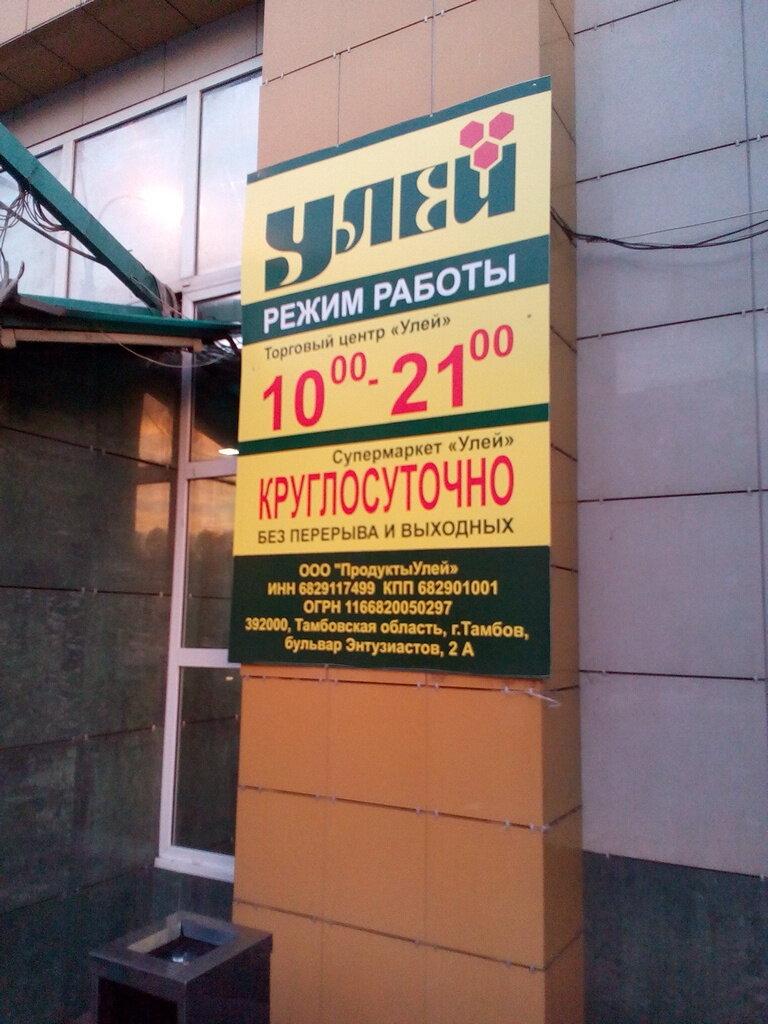 Магазин Улей Тамбов Каталог Товаров