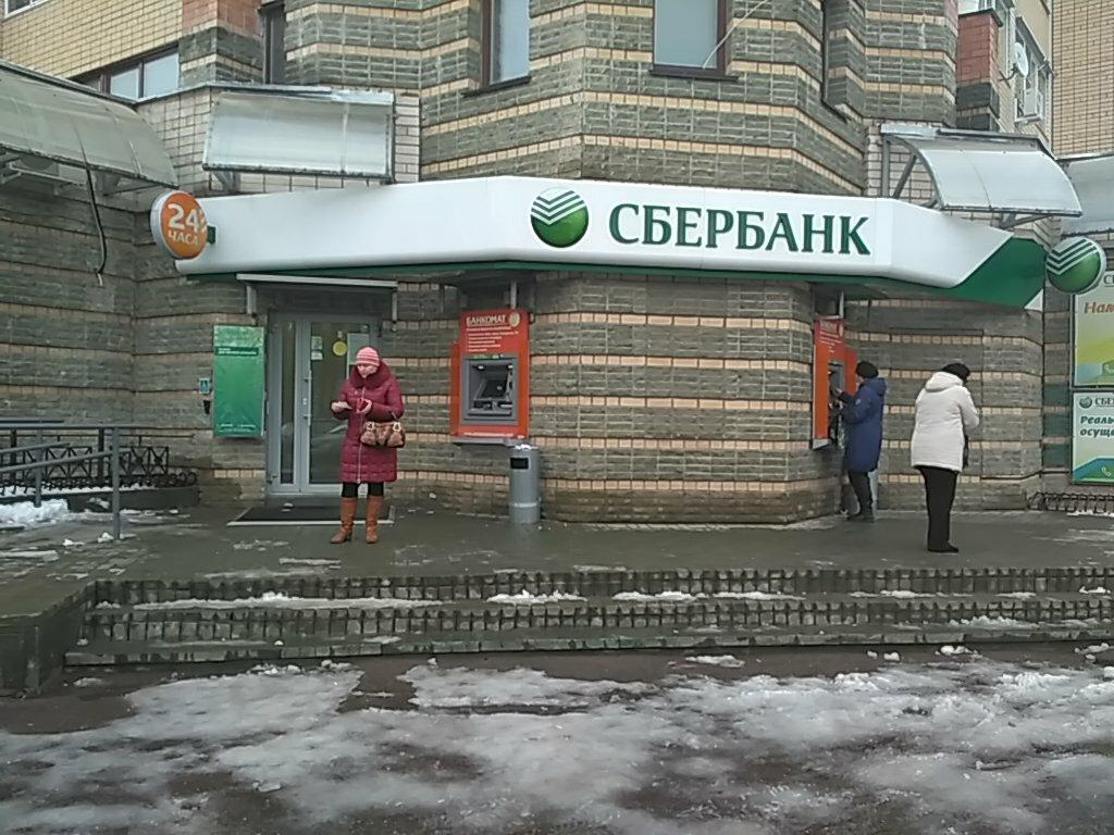 считают, что сбербанк смоленск официальный сайт фото прежние