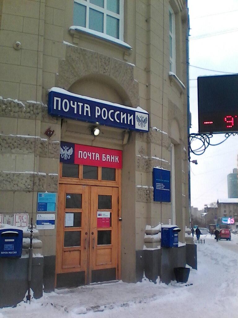 кисты почта россии фото новосибирск людей