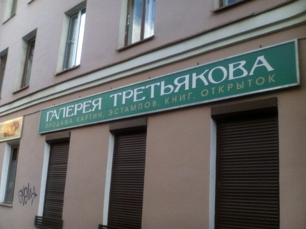 Третьяков музей открытки, картинки