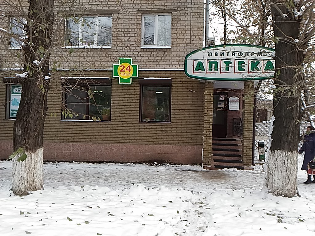аптека — Витафарм — Тольятти, фото №2