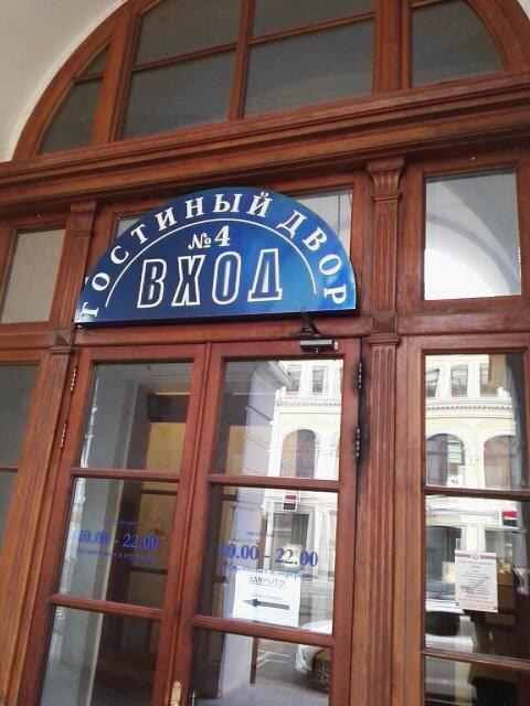 выставочный центр — Старый гостиный двор — Москва, фото №1