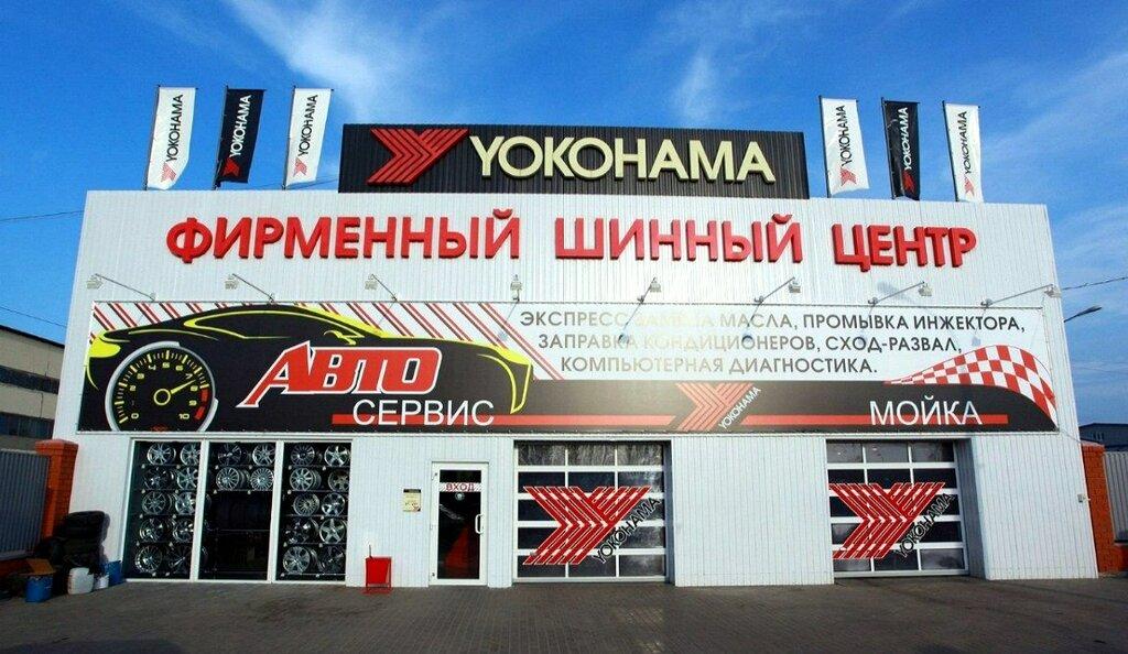 шины и диски — Yokohama — Егорьевск, фото №1