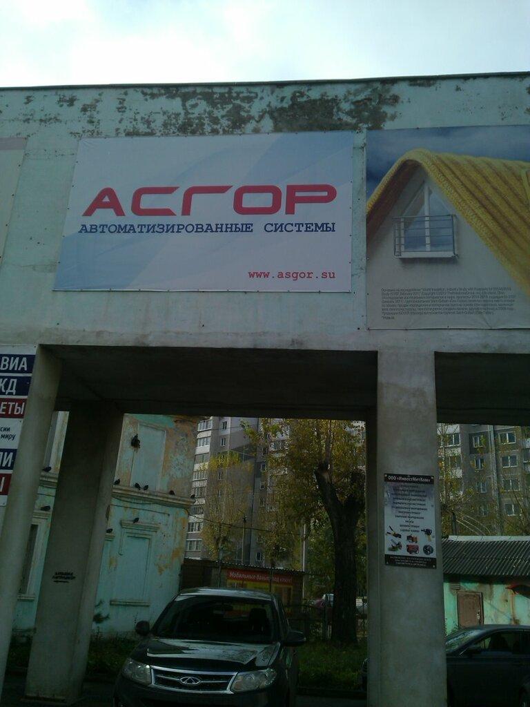 программное обеспечение — Асгор — Челябинск, фото №2
