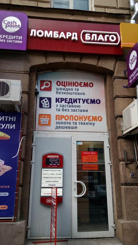 Украина ломбард благо часы сдам квартиру