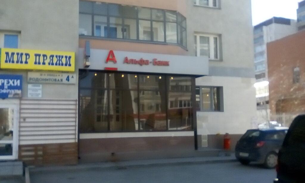 4а бухгалтер екатеринбург родонитовая как покупать без ндс