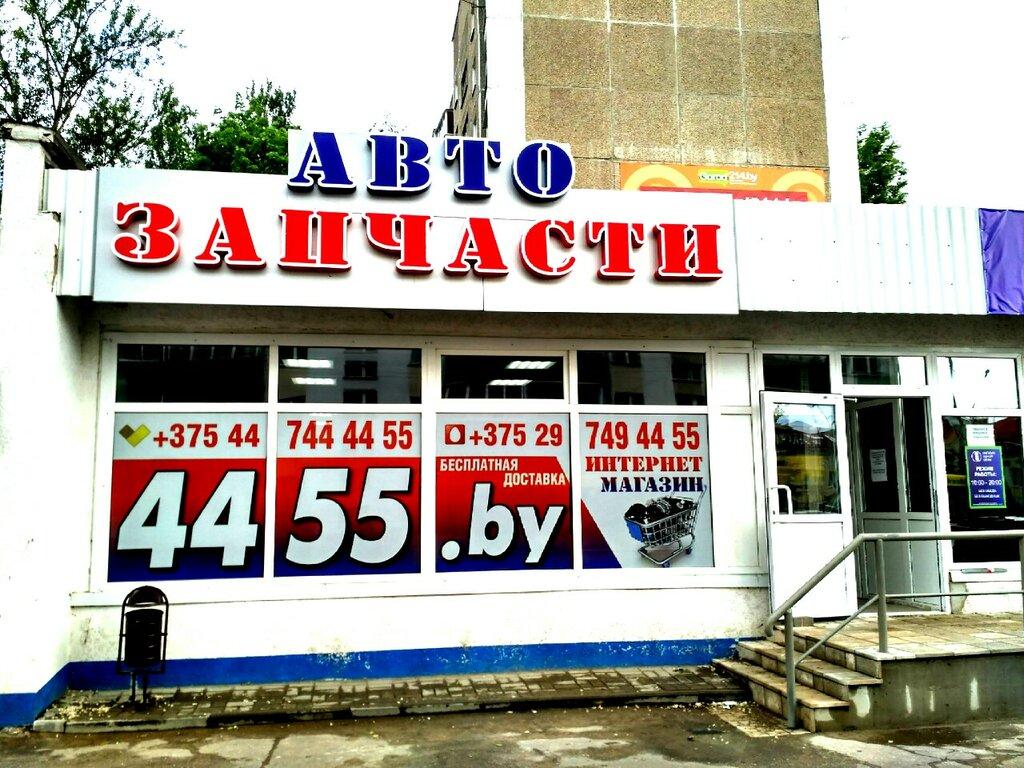 магазин автозапчастей и автотоваров — 4455.by — Полоцк, фото №2