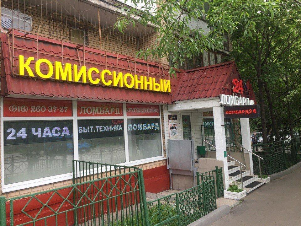 Ломбард в москве вещевой часы работы стоимость помпеи