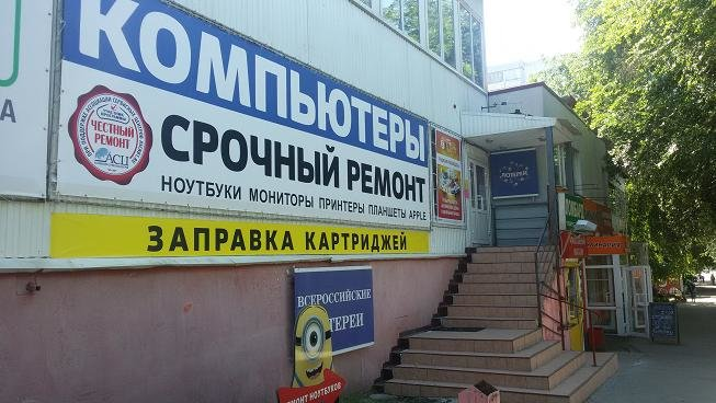 ремонт оргтехники — Maxi — Самара, фото №1