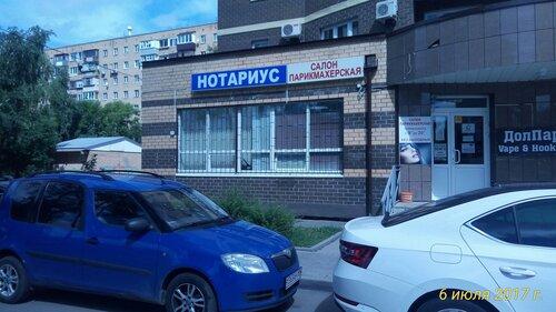 Нотариусы г долгопрудный московской области