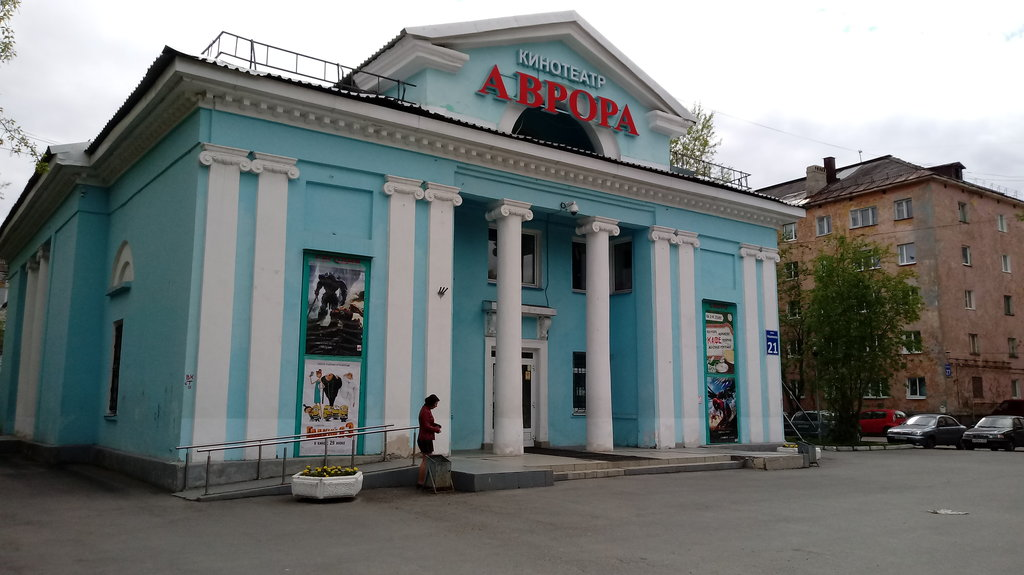 обязан аврора кинотеатр мурманск фото сильвио