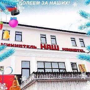 Мини-отель Наш