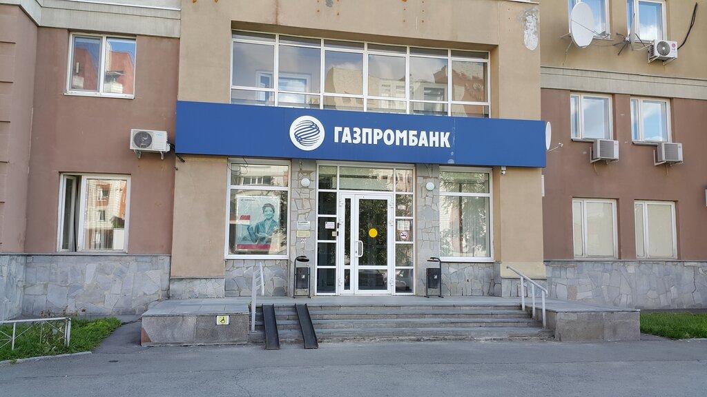 газпромбанк серов кредиты займы свежие объявления