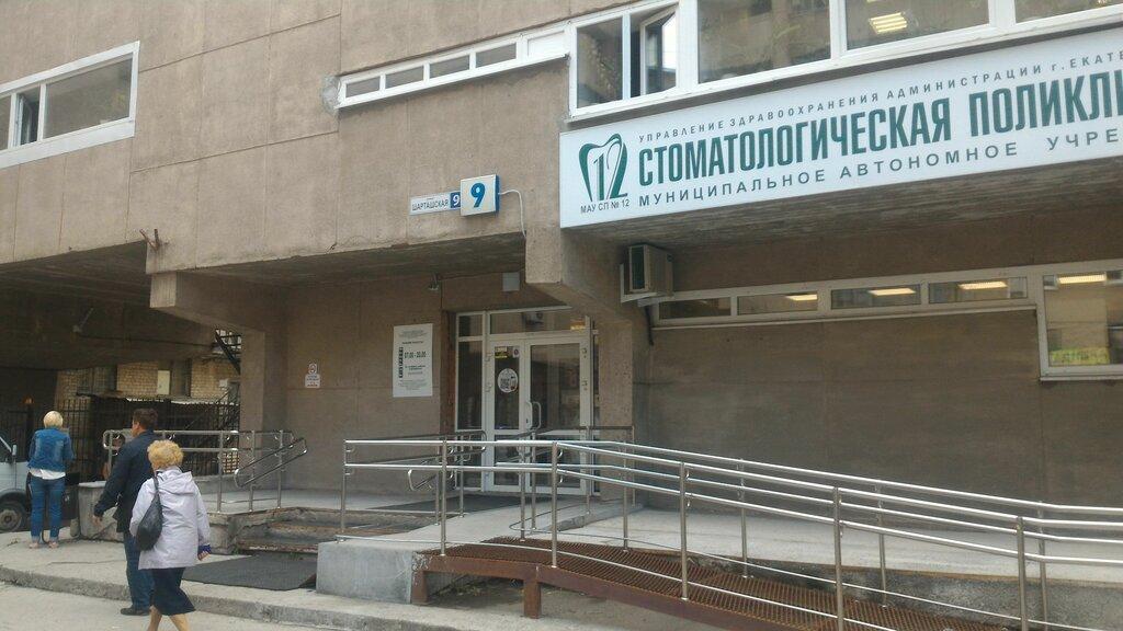 стоматологическая поликлиника — Стоматологическая поликлиника № 12 — Екатеринбург, фото №1