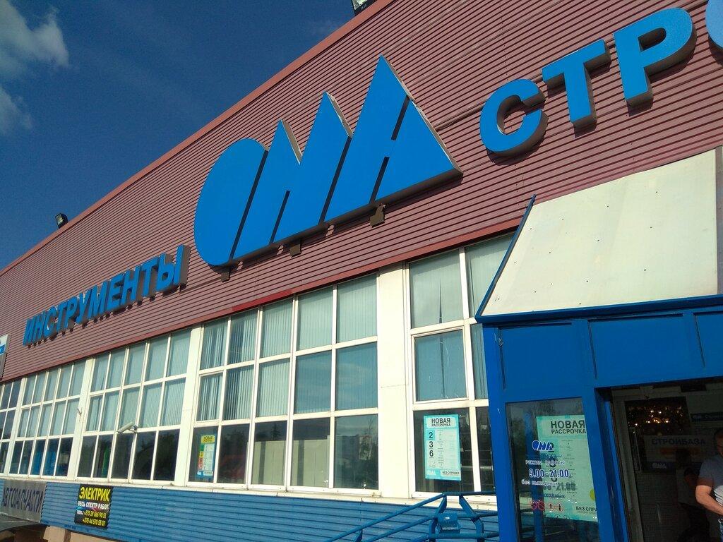 строительный магазин — Ома — Гродно, фото №2