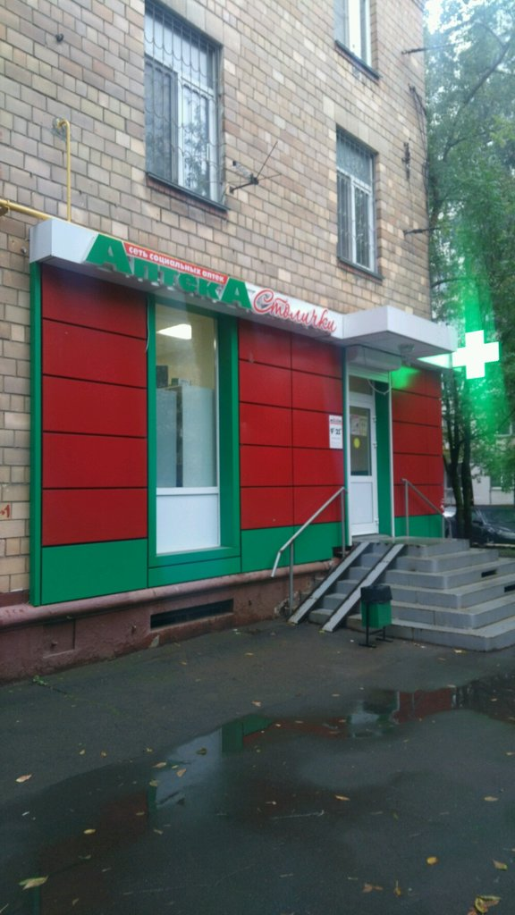 аптека — Столички — Москва, фото №5