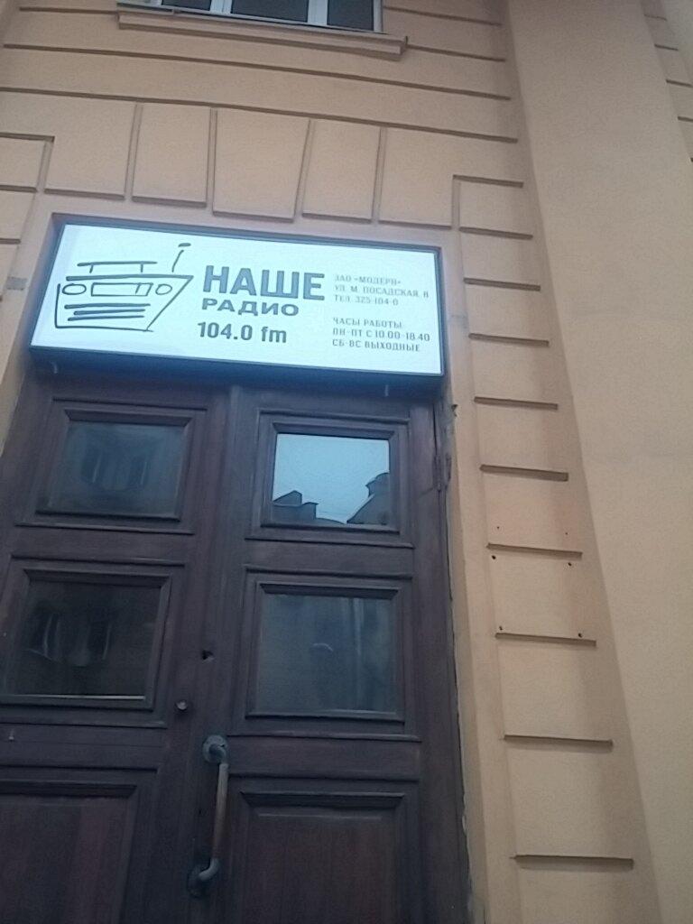 радиокомпания — Наше радио — Москва, фото №2
