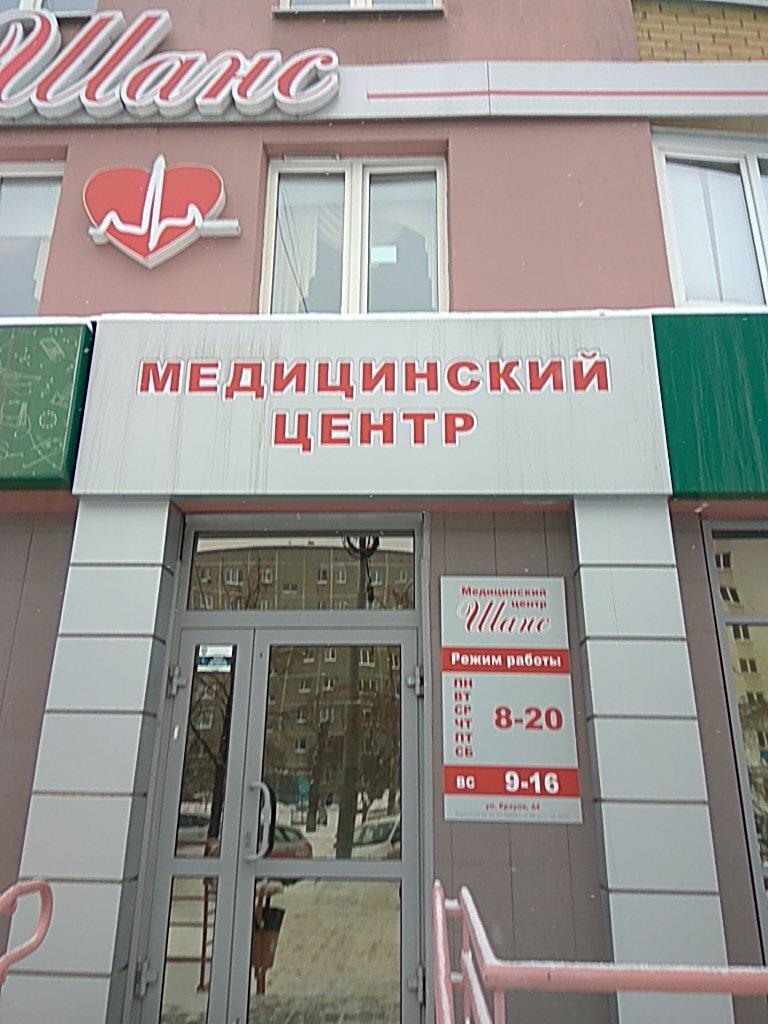 медцентр, клиника — Шанс — Екатеринбург, фото №2