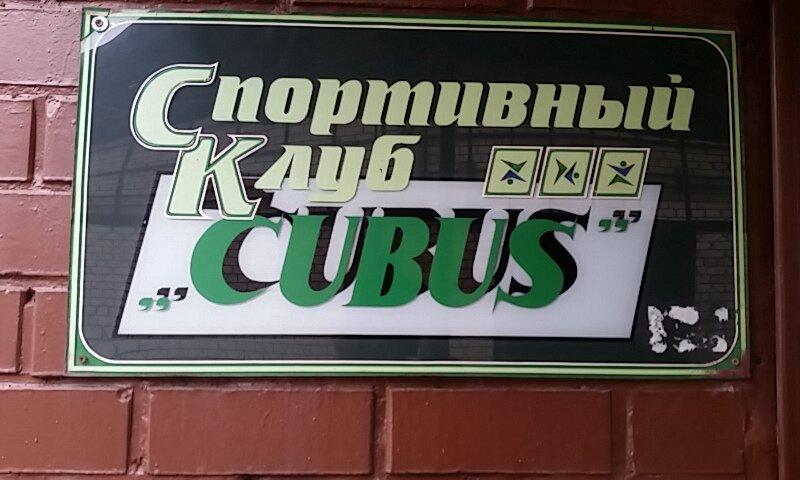 спортивный клуб, секция — Cubus — Москва, фото №1