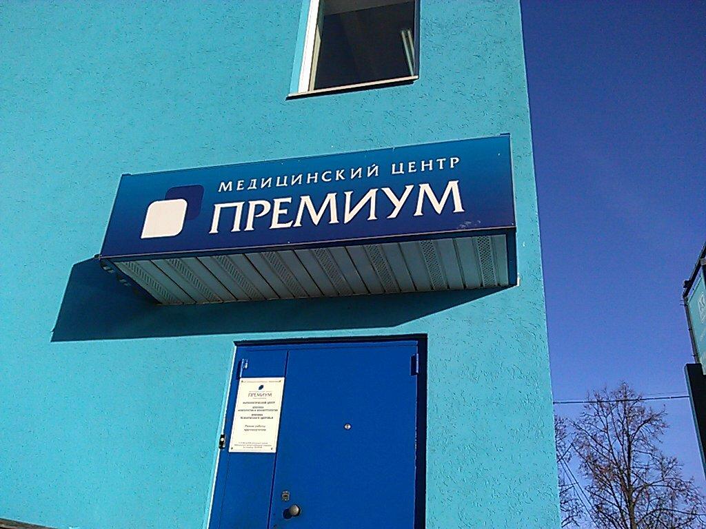 Наркологическая бесплатная клиника нижний новгород ушел запой