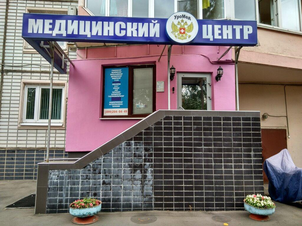 медцентр, клиника — УроМед — Москва, фото №2