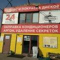 ПокрышкинЪ, Услуги шиномонтажа в Малом Карлино