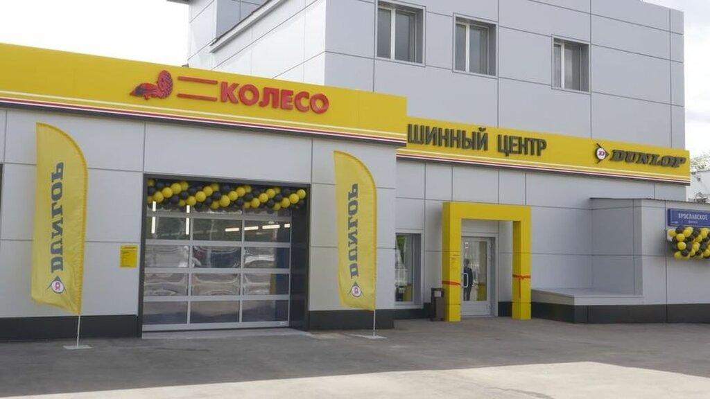 шиномонтаж — Колесо — Москва, фото №2