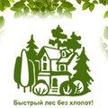 Быстрый лес, Услуги ландшафтных дизайнеров в Чувашской Республике