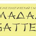 Мадам Баттерфляй, Услуги косметолога в Южно-Сахалинске
