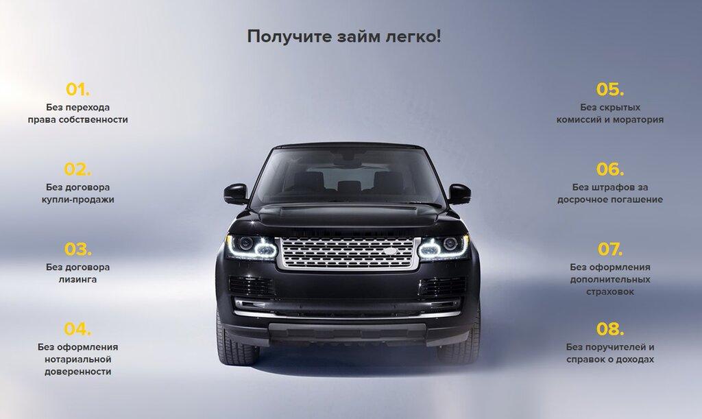 Ломбард автомобилей продажа екатеринбург автосалон союз авто в москве