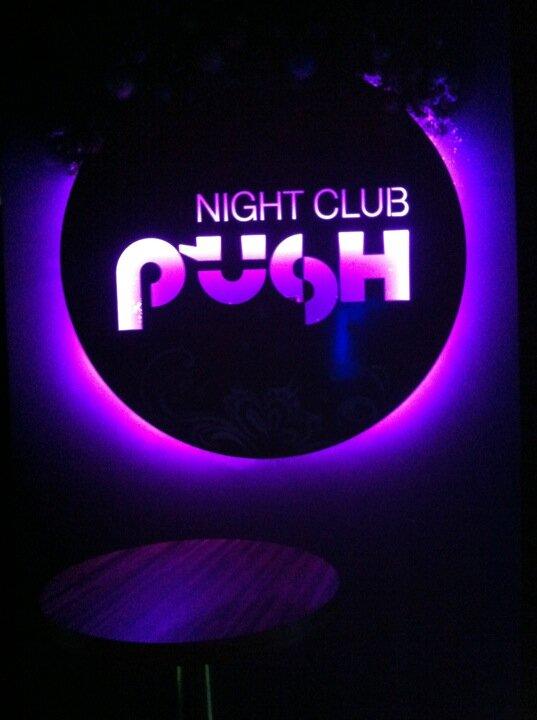 Ночного клуба push промоутер ночной клуб москва вакансии