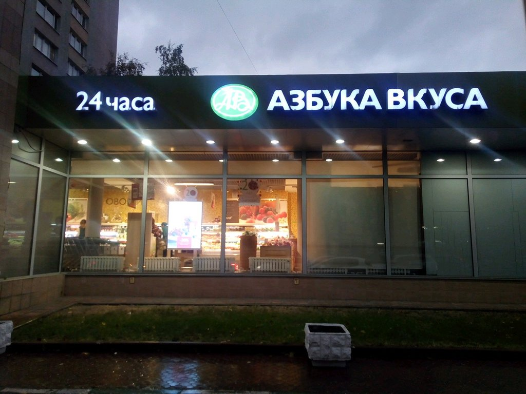 супермаркет — Азбука Вкуса — Москва, фото №2