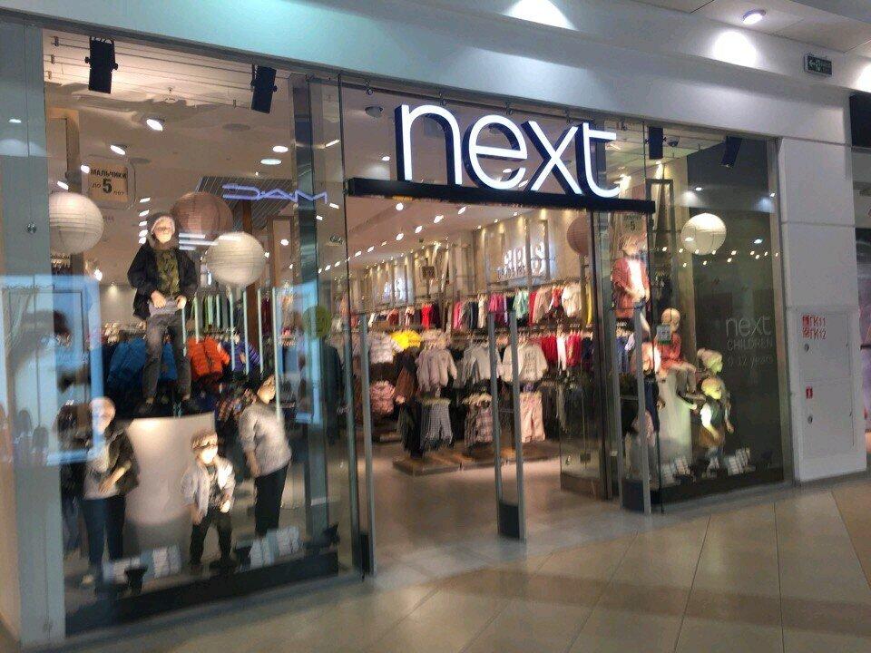 Магазин Одежды Next Нижний Новгород