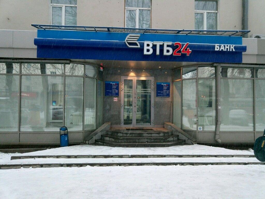 банк втб екатеринбург адреса офисов режим работы сайт выгодный займ