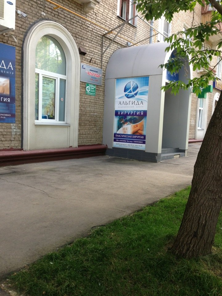 медцентр, клиника — Альгида — Москва, фото №4