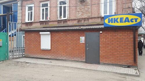 служба доставки Ikea товары по каталогам астрахань отзывы и