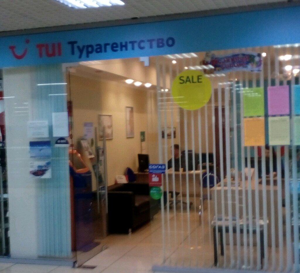 турагентство — TUI — Краснодар, фото №2