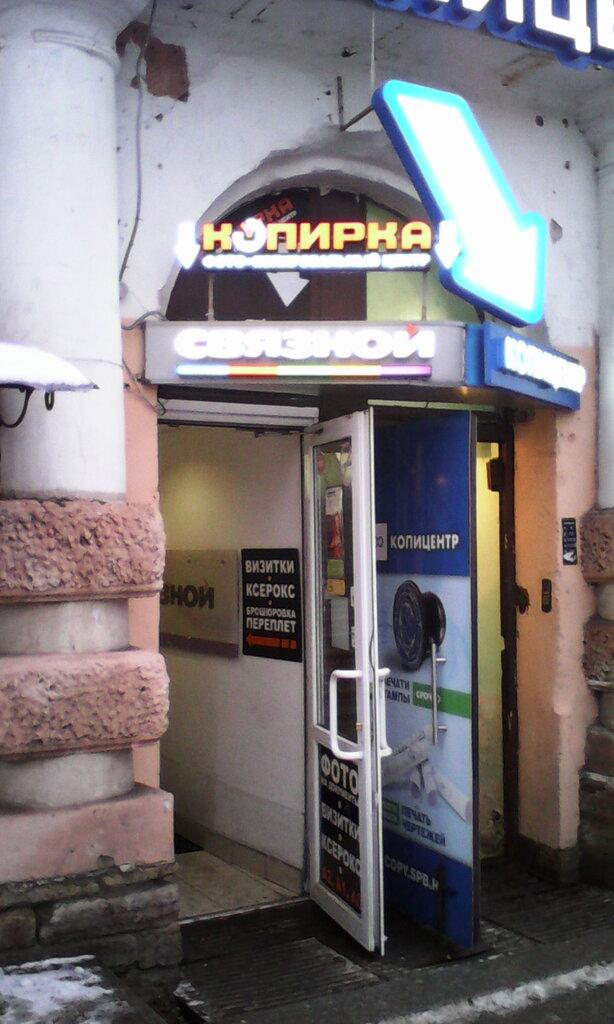 копировальный центр — Фото-копировальный центр Копирка — Санкт-Петербург, фото №6