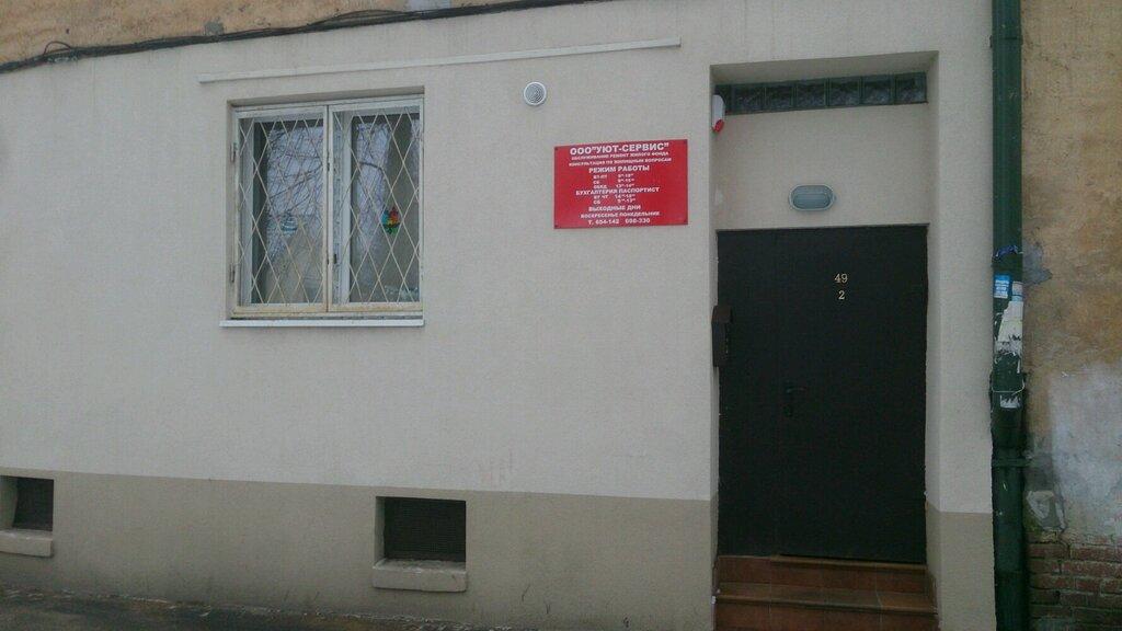 управляющая компания — Уют-Сервис — Калининград, фото №4