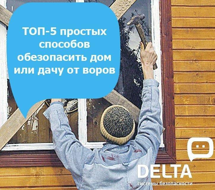 системы безопасности и охраны — Дельта — Москва, фото №1