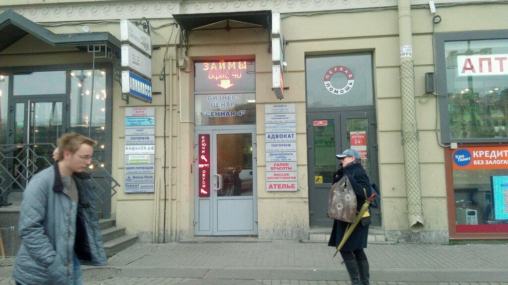 ефимова 4 ремонт айфонов