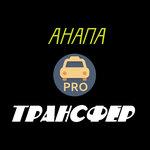 Анапа-про-трансфер