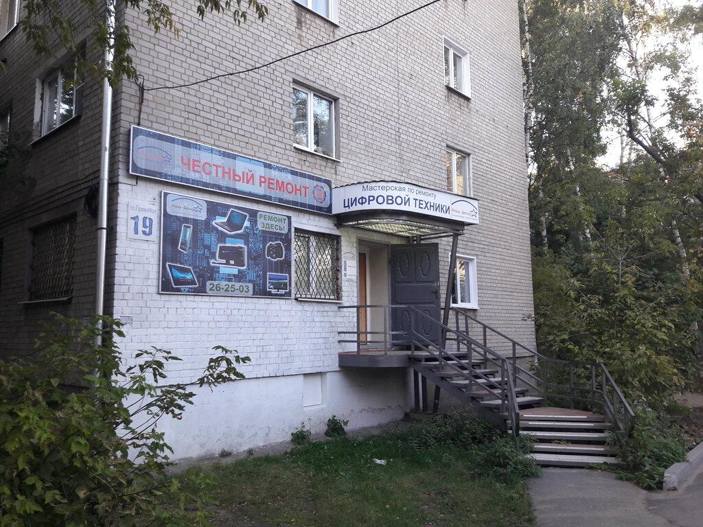 компьютерный ремонт и услуги — Сервисный центр Прайм-Сервис — Иваново, фото №5