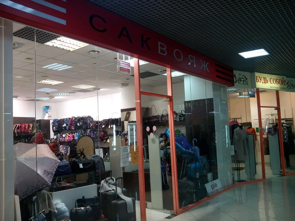 91bc35425653 Саквояж - магазин сумок и чемоданов, метро Российская, Самара ...