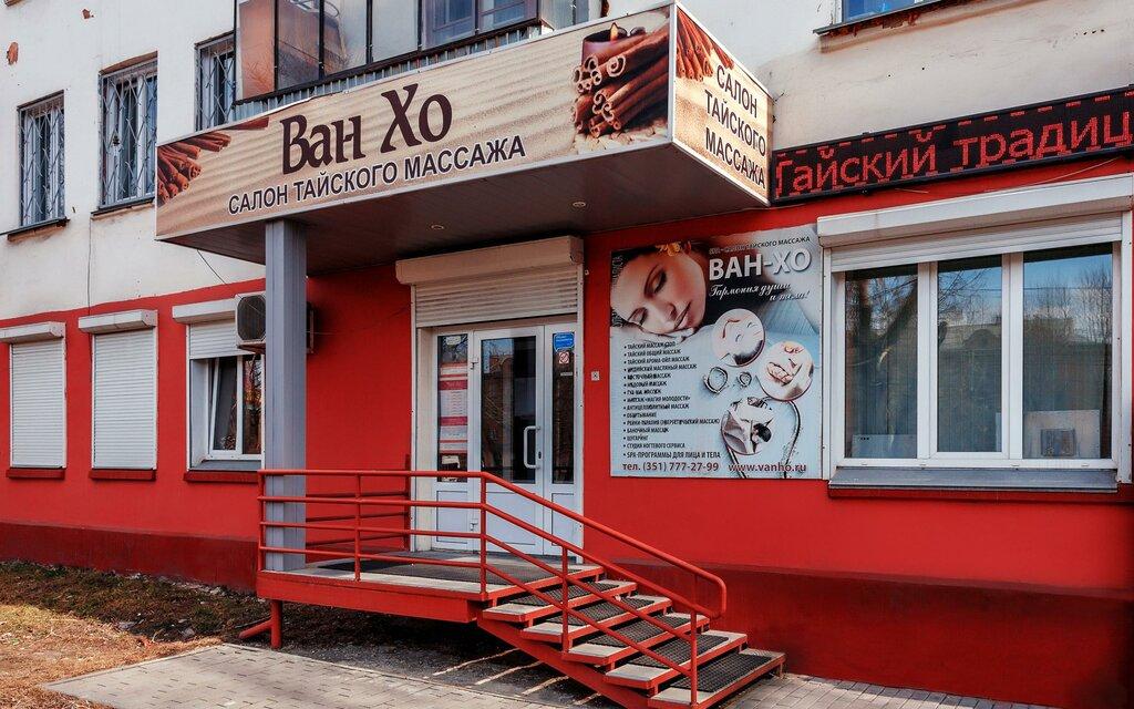массажный салон — Ван Хо — Челябинск, фото №1