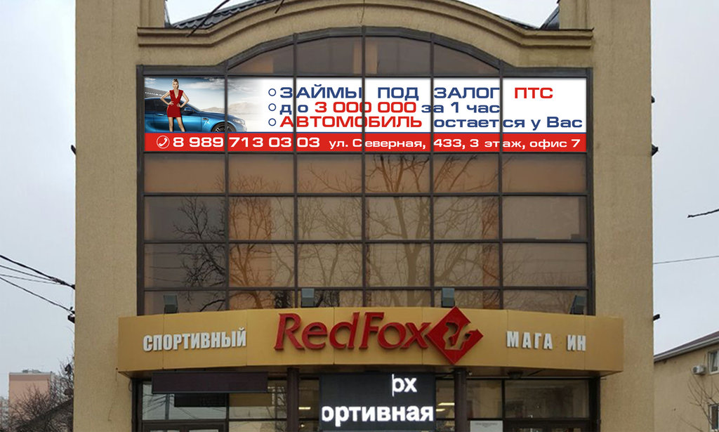 Автоломбарды краснодара под птс видео автосалонов москвы