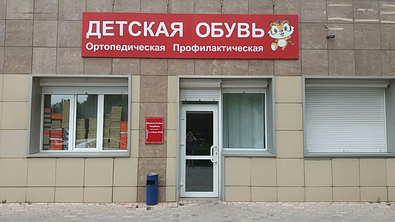 3232d2e68 Тигренок - магазин детской обуви, Владивосток — отзывы и фото — Яндекс.Карты