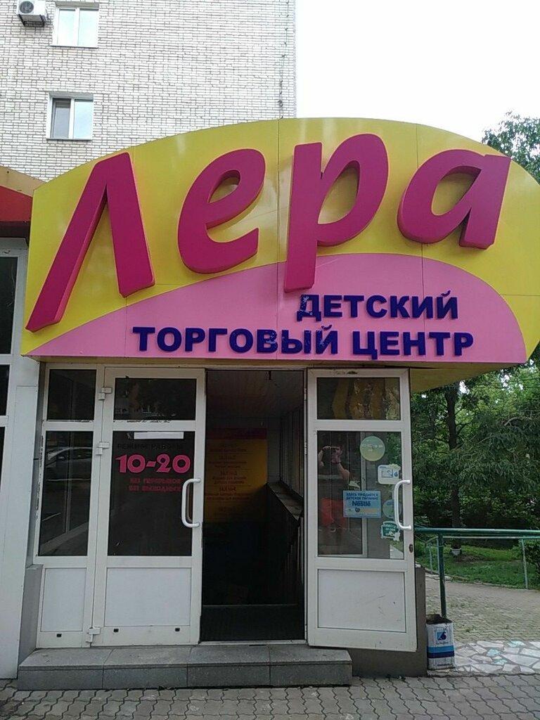 Магазин Лера Хабаровск Официальный Сайт Каталог