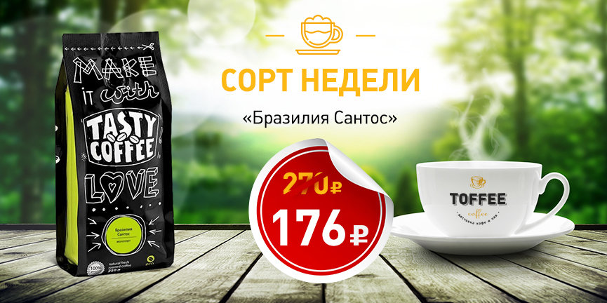 f6eee3c904f магазин чая и кофе — Интернет-Магазин Toffee Coffee Кофе Чай — Тюмень